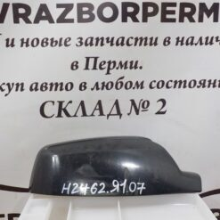 Крышка зеркала правого (кожух) VAZ Lada Kalina 2004-2013  11188201232