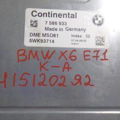 Блок управления двигателем BMW X6 E71 2008-2014  12147586933 9