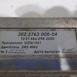 Блок управления двигателем внутр. GAZ Gazel (Газель) 1996>  302376300004 4