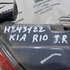 Фонарь задний правый Kia RIO 2011-2017  924024X000  3