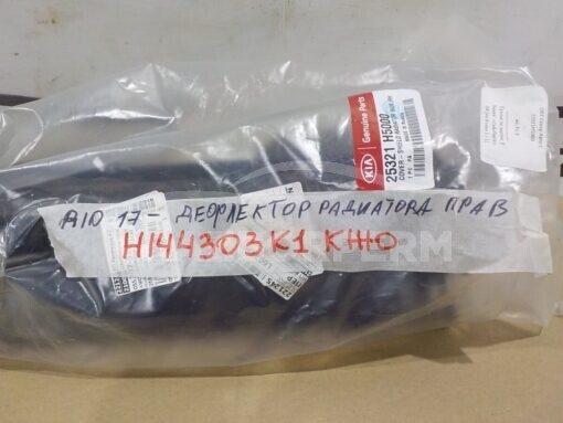 Дефлектор радиатора правый Kia RIO 2017>  25321H5000