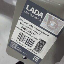 Кузовной элемент VAZ LADA VESTA 2015>  8450039447 1