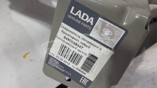 Кузовной элемент VAZ LADA VESTA 2015>  8450039447