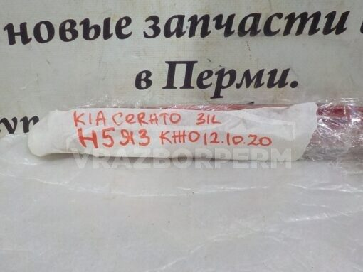 Отражатель в бампер задний левый Kia Cerato 2013>  92405A7500