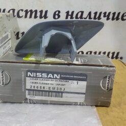 Крышка форсунки омывателя фары правой Nissan Tiida (C11) 2007-2014  28658EM30A, 28658EM30J 1