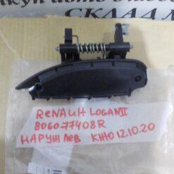 Ручка двери задней левой (наружная) перед. Renault Logan II 2014>  806077408R 3