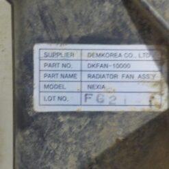 Вентилятор радиатора (диффузор) Daewoo Nexia 1995-2016 96144965, 96353136 2