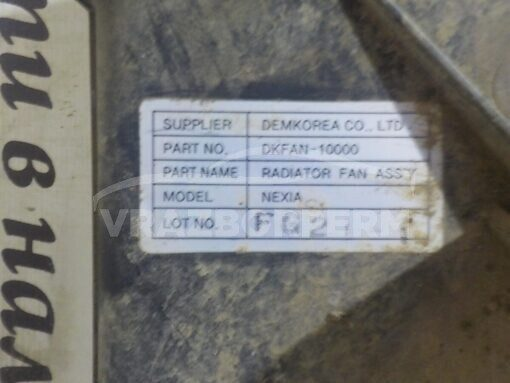 Вентилятор радиатора (диффузор) Daewoo Nexia 1995-2016  96144965, 96353136