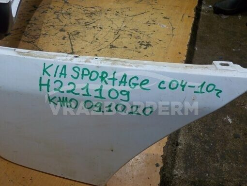 Бампер задний Kia Sportage 2004-2010  866110z510