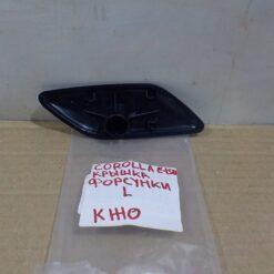 Крышка форсунки омывателя фары левой Toyota Corolla E15 2006-2013 8504512080C0, 8504512080 1