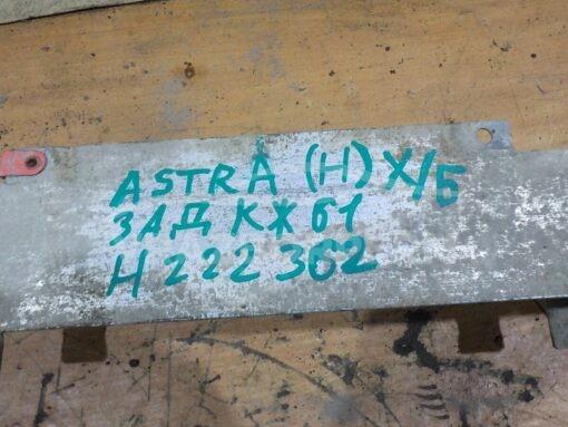 Усилитель заднего бампера Opel Astra H / Family 2004-2015  13125147, 1405231