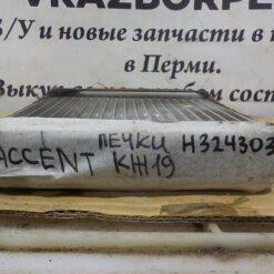 Радиатор отопителя (печка) Hyundai Accent II (+ТАГАЗ) 2000-2012 9722122000, 9722122001, 1