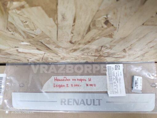 Наклейка перед. лев. Renault Logan II 2014>  768527327R