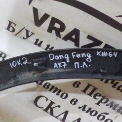 Накладка крыла (расширитель) передн. лев. Dongfeng AX7 2015-2019 R3D0010JD0200 8