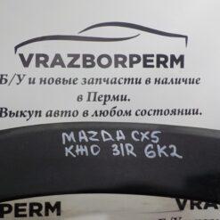 Накладка крыла (расширитель) задн. прав. Mazda CX 5 2012-2017 KD5351W50C, KD5351W50B, KD5351W51 6