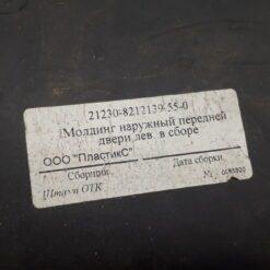 Накладка двери (молдинг) передн. лев. VAZ Chevrolet NIVA 212308212139550 4