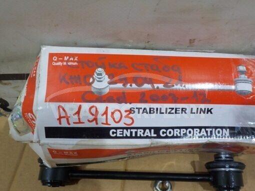 Стойка стабилизатора заднего Hyundai Elantra 2000-2006  555301H000, 555302G500, 555301H100, 555302H000, 555302H200