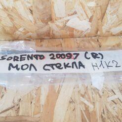 Накладка стекла лобового (молдинг) прав. Kia Sorento 2009> 861322p010, 861342p000 1