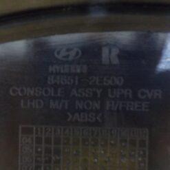 Накладка (кузов внутри) Hyundai ix35/Tucson 2010-2015 846512e500 5
