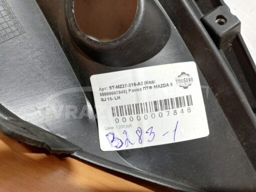 Окантовка ПТФ передней левой Mazda Mazda 6 (GJ) 2013-2016  stmz27219a2