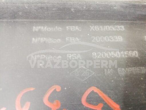 Пыльник бампера (защита) передний центр. Renault Kangoo 2008>  8200501560